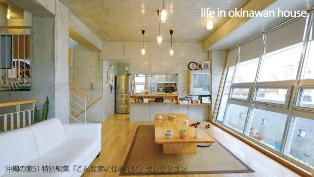 life in okinawan house